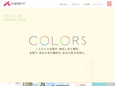 http://www.nagoyacollege.ac.jp/