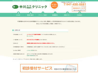 中川内科胃腸科クリニック(鎌ケ谷市)