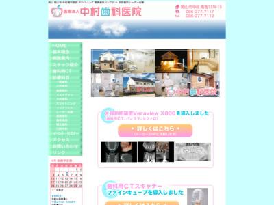 中村歯科医院(岡山市)