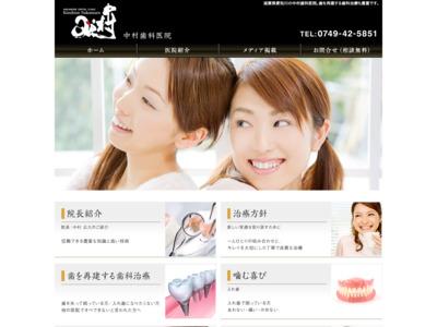 滋賀県愛知川の中村歯科クリスタルインプラントセンター