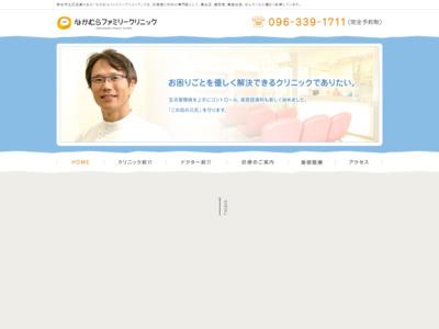 なかむらファミリークリニック(熊本市)