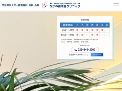 なかの循環器クリニック(牛久市)