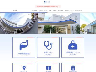 中野胃腸病院
