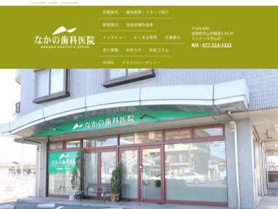 なかの歯科医院(守山市)