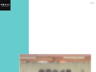 http://www.nakaocamera.com/