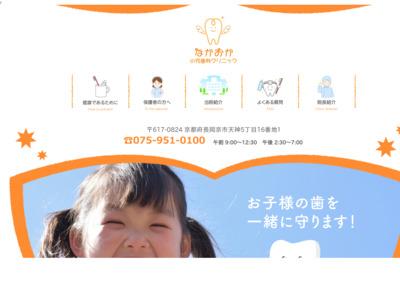 なかおか小児歯科クリニック(長岡京市)