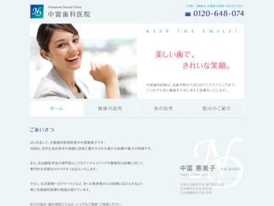 中富歯科医院(福岡市中央区)