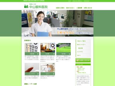 中山眼科医院(神戸市兵庫区)