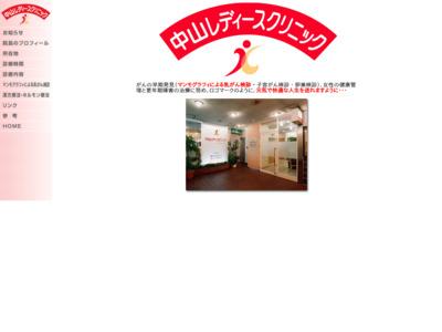 中山レディースクリニック(和歌山市)