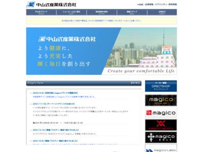 中山式産業
