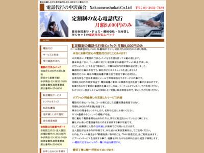 電話代行の中沢商会/東京の格安電話代行サービス