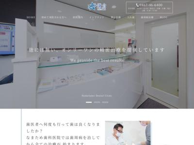 鎌倉市大船の歯科医院 歯医者 なまため歯科医院