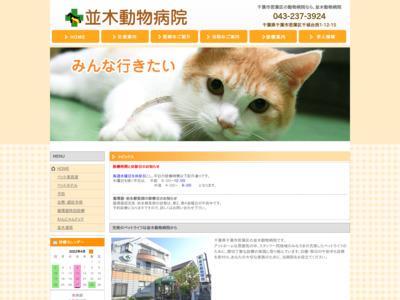 並木動物病院(千葉市若葉区)