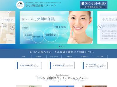 なんば歯科医院(岡山市)