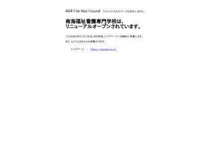 http://www.nansen.ac.jp/jidou.html