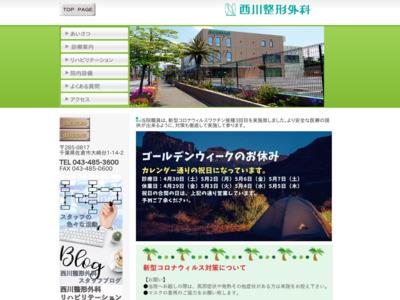 西川整形外科(佐倉市)