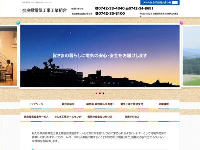 奈良県電気工事工業組合