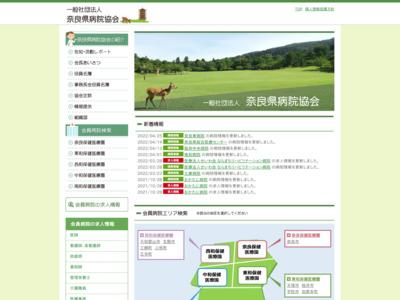 奈良県病院協会の医療機関情報