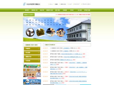 奈良県建築労働組合