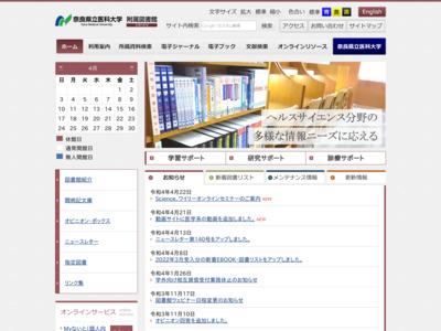 奈良県立医科大学附属図書館