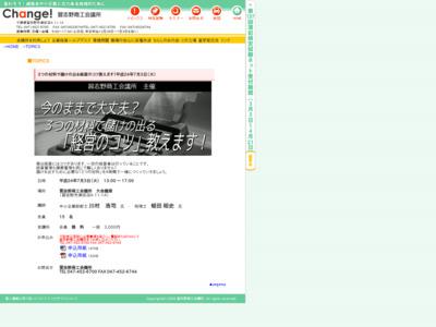 http://www.narashino-cci.or.jp/topics/seminar/120703.html