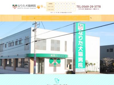 なりた犬猫病院(半田市)