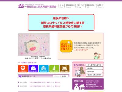 奈良県歯科医師会