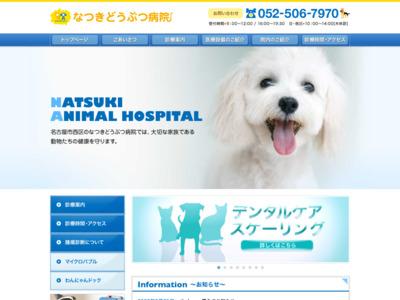 なつきどうぶつ病院(名古屋市西区)