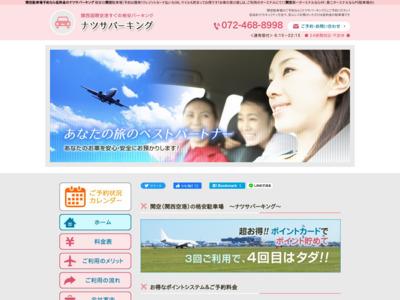 ナツサパーキングは関西空港(関空)近くの格安駐車場