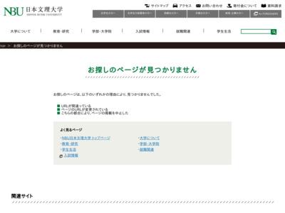 http://www.nbu.ac.jp/biyou/