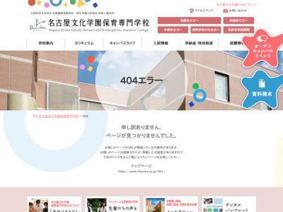 http://www.nbunka.ac.jp/nb1/index.html