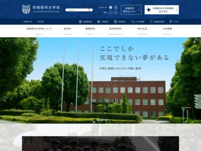 http://www.ndmc.ac.jp/