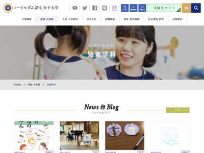 http://www.ndsu.ac.jp/department/child/index.html