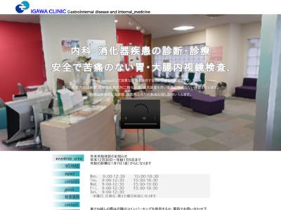 井川内科消化器クリニック(足立区)