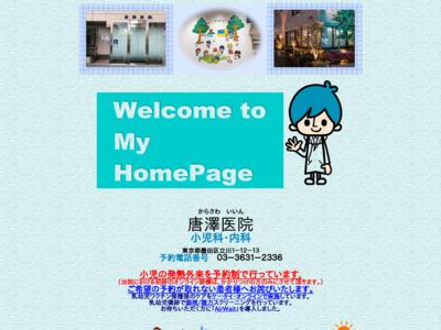 唐澤医院(墨田区)