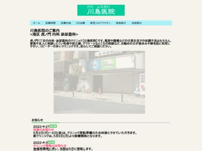 川島医院(港区)