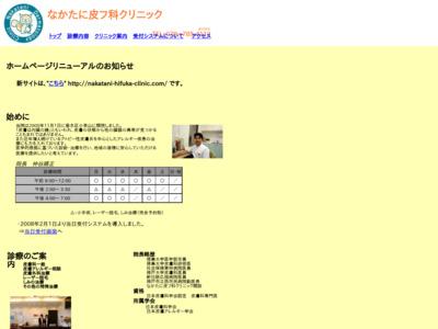 なかたに皮フ科クリニック(神戸市垂水区)