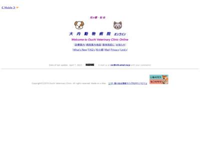 大内動物病院(仙台市若林区)