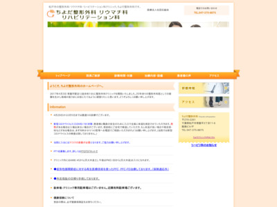 豊田脳神経外科(白井市)