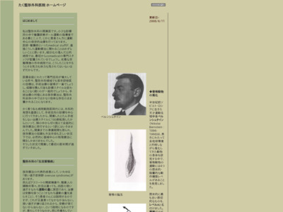 たく整形外科クリニック(いわき市)