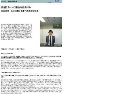 http://www.nethanbai.jp/muryo2010_02a.htm