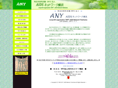 AIDSネットワーク横浜