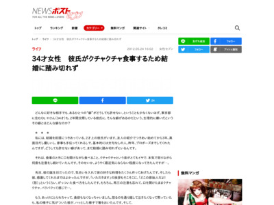 http://www.news-postseven.com/archives/20120524_110474.html