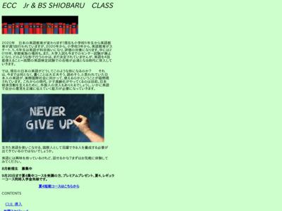 ECC塩原・英語英会話教室