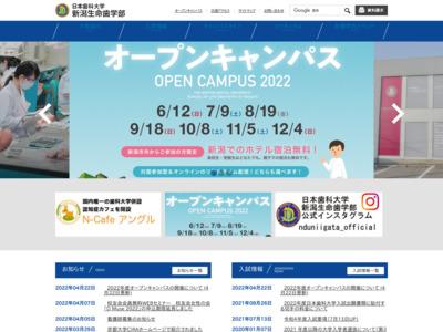 日本歯科大学新潟生命歯学部