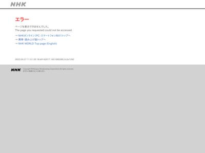 NHK健康ホームページ