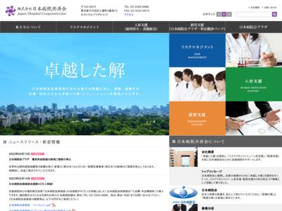 日本病院共済会