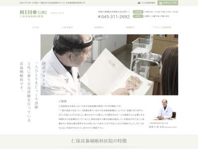 仁保耳鼻咽喉科医院(横浜市神奈川区)
