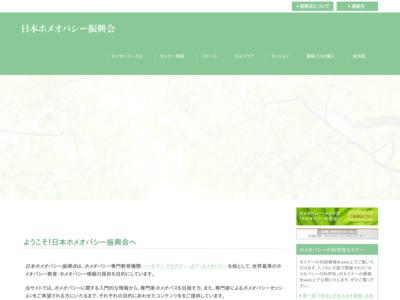日本ホメオパシー振興会