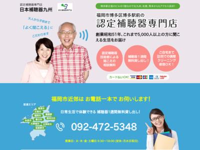 日本補聴器 九州